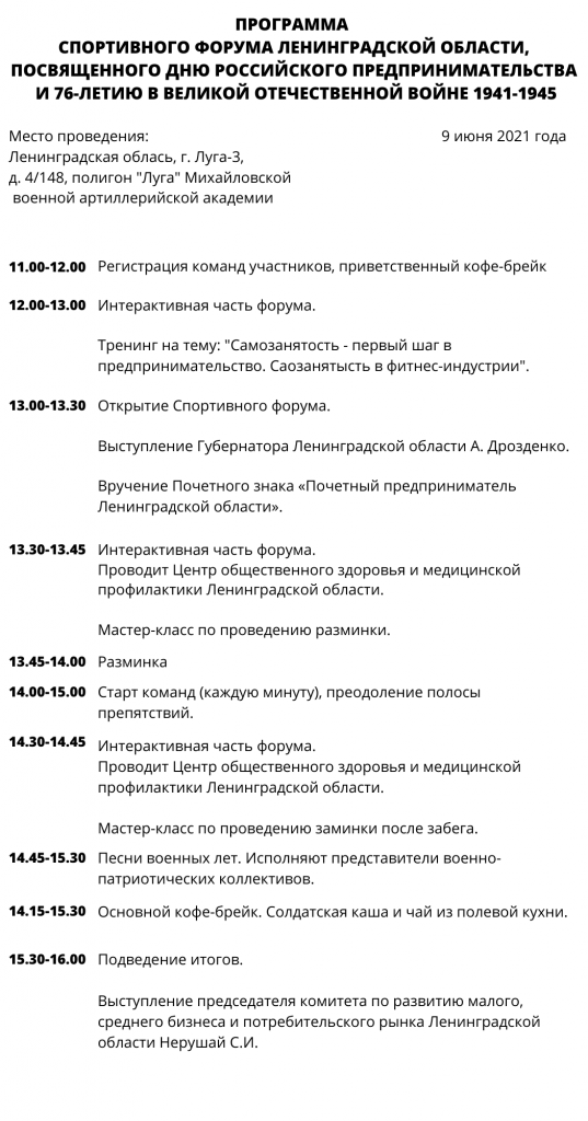 Программа Форум.png