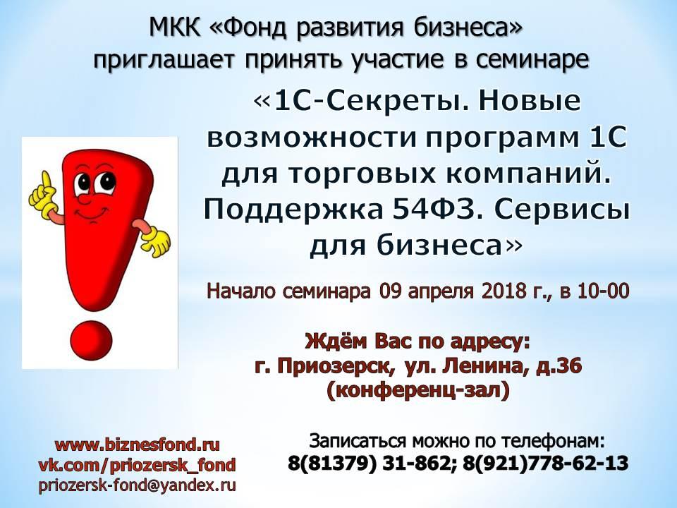 """Семинар """"1С-Секреты"""""""